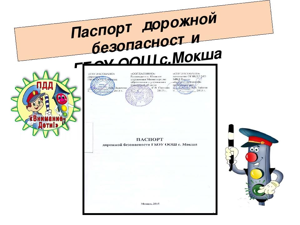 Паспорт дорожной безопасности ГБОУ ООШ с.Мокша