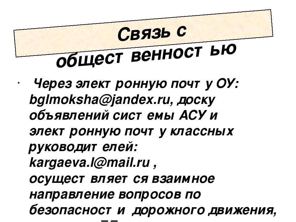 Связь с общественностью Через электронную почту ОУ: bglmoksha@jandex.ru, дос...