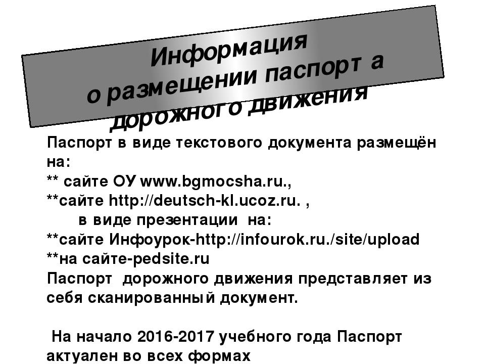 Информация о размещении паспорта дорожного движения Паспорт в виде текстового...