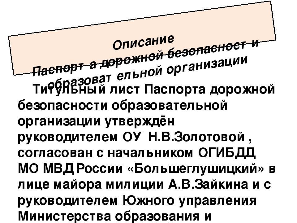Описание Паспорта дорожной безопасности образовательной организации Титульны...
