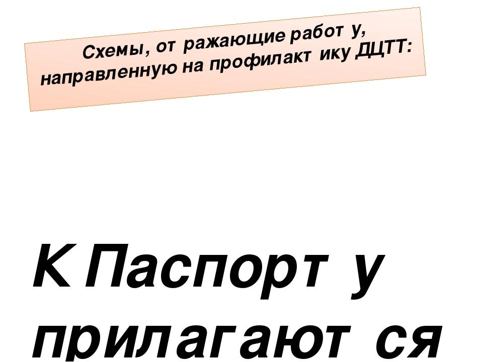 Схемы, отражающие работу, направленную на профилактику ДЦТТ: К Паспорту прила...