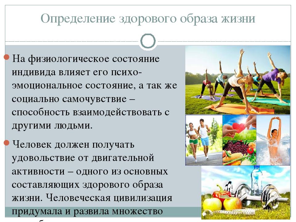 07fab78b6370 14 слайд Определение здорового образа жизни На физиологическое состояние  индивида влия