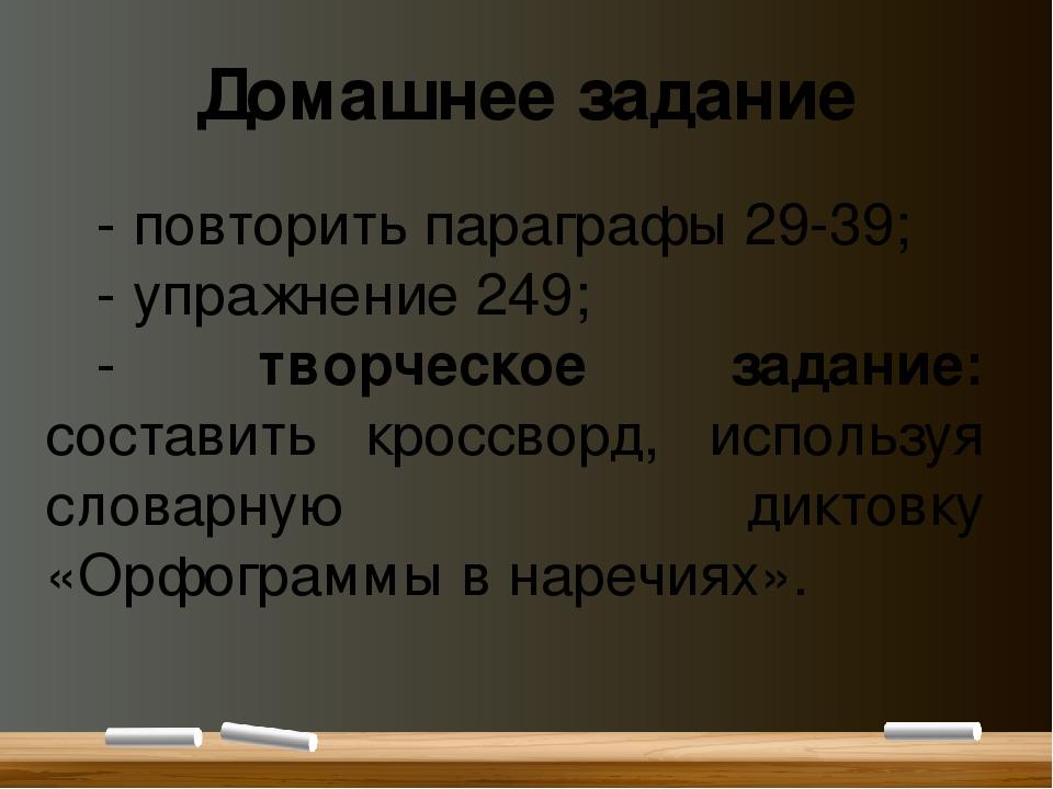 Домашнее задание - повторить параграфы 29-39; - упражнение 249; - творческое...
