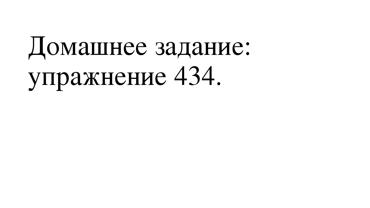 Домашнее задание: упражнение 434.