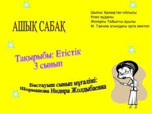 Шығыс Қазақстан облысы Ұлан ауданы Жоғарғы Тайынты ауылы М. Таенов атындағы о
