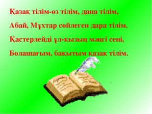 Қазақ тілім-өз тілім, дана тілім, Абай, Мұхтар сөйлеген дара тілім. Қастерлей