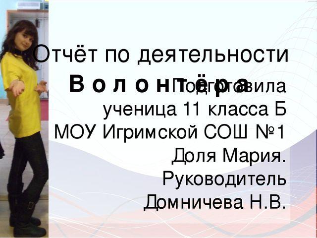 Подготовила ученица 11 класса Б МОУ Игримской СОШ №1 Доля Мария. Руководитель...