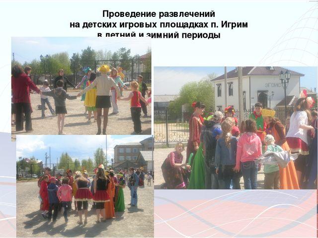 Проведение развлечений на детских игровых площадках п. Игрим в летний и зимни...