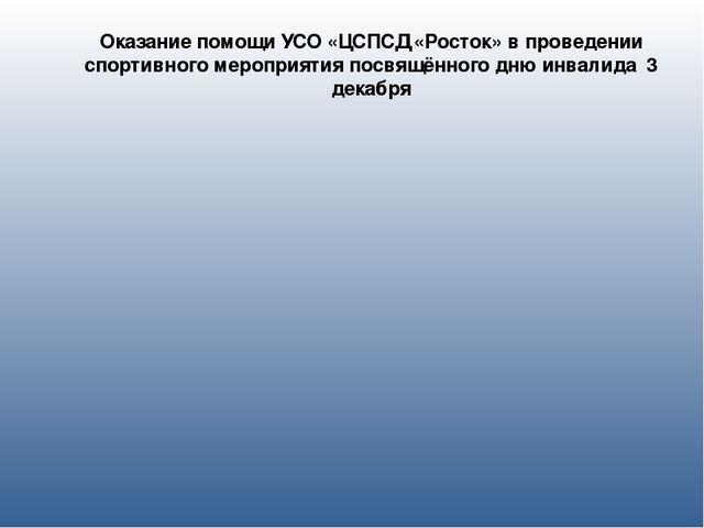 Оказание помощи УСО «ЦСПСД «Росток» в проведении спортивного мероприятия посв...