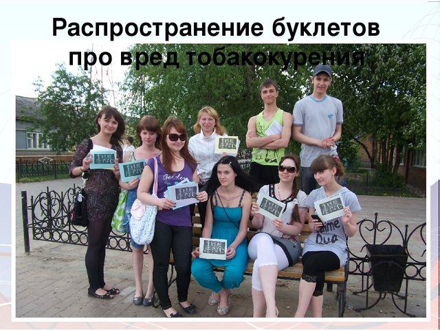Распространение буклетов про вред тобакокурения