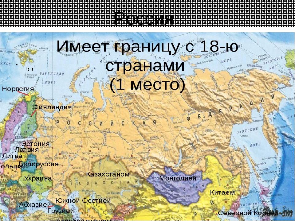 подсвечникам картинка соседей россии определенный момент жизни