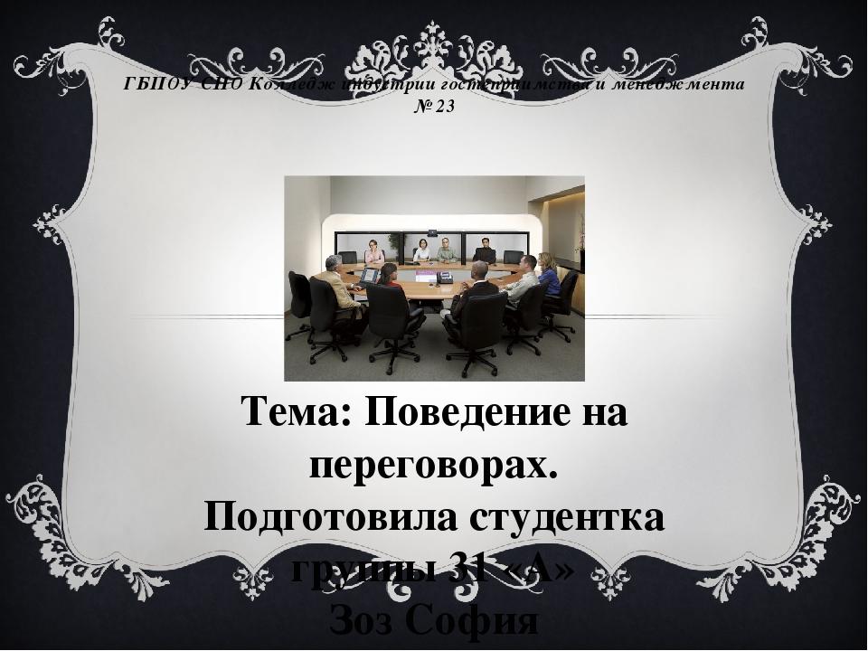 ГБПОУ СПО Колледж индустрии гостеприимства и менеджмента № 23 Тема: Поведение...