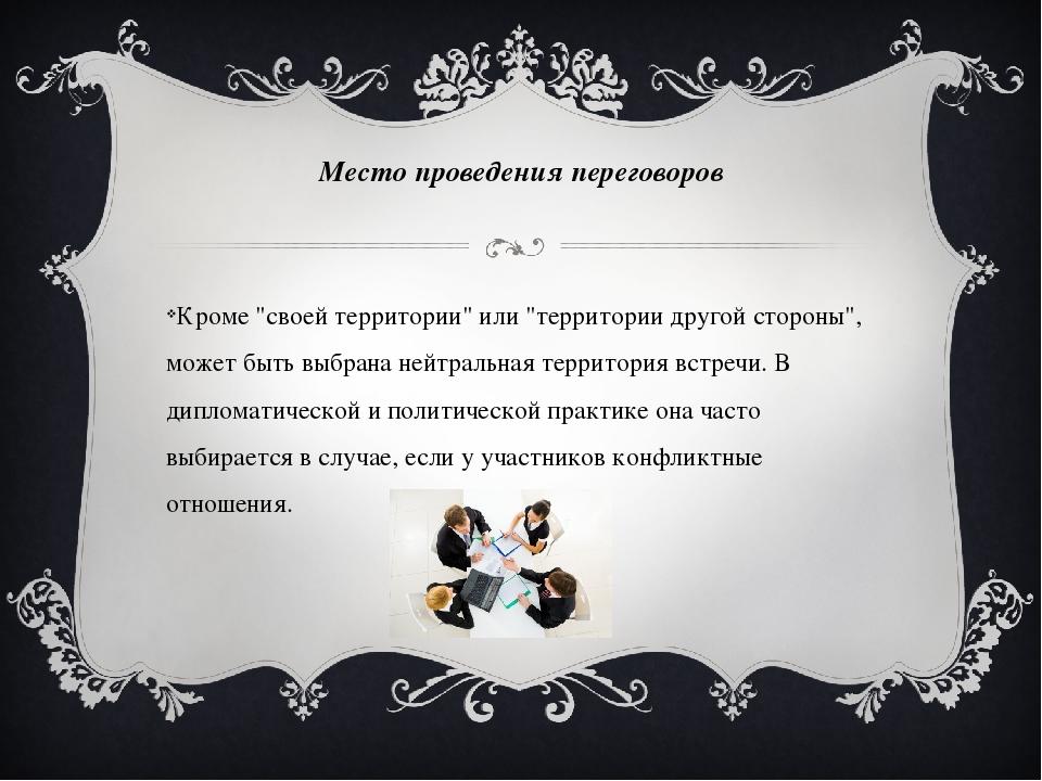 """Место проведения переговоров Кроме """"своей территории"""" или """"территории другой..."""