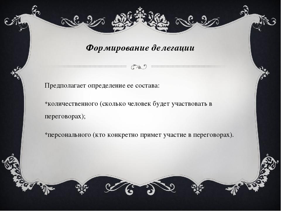 Формирование делегации Предполагает определение ее состава: количественного (...
