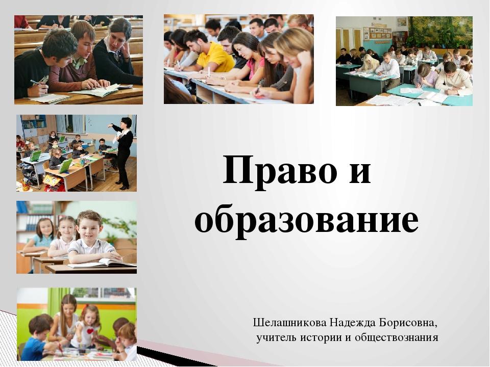 Шелашникова Надежда Борисовна, учитель истории и обществознания Право и образ...