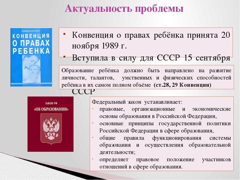Актуальность проблемы Конвенция о правах ребёнка принята 20 ноября 1989 г. Вс...