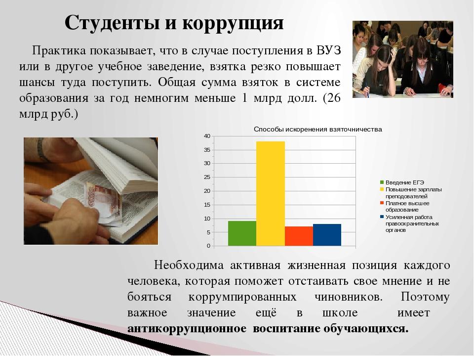 Студенты и коррупция Практика показывает, что в случае поступления в ВУЗ или...