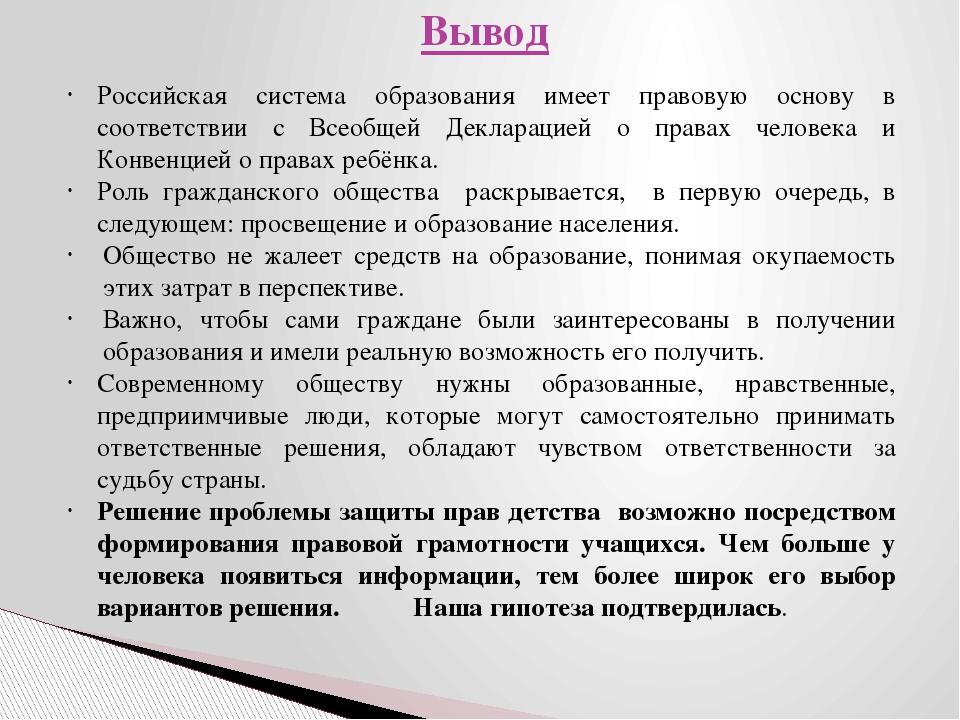 Вывод Российская система образования имеет правовую основу в соответствии с В...