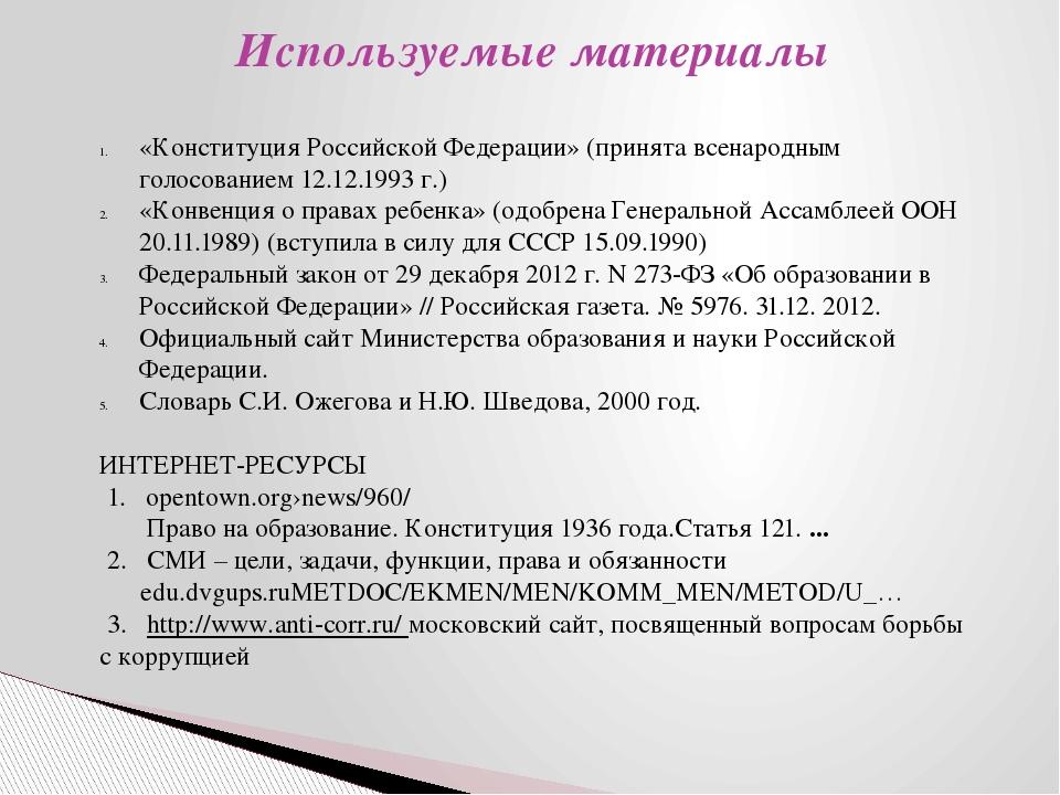 Используемые материалы  «Конституция Российской Федерации» (принята всенаро...