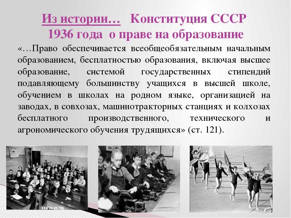Из истории… Конституция СССР 1936 года о праве на образование «…Право обеспеч...