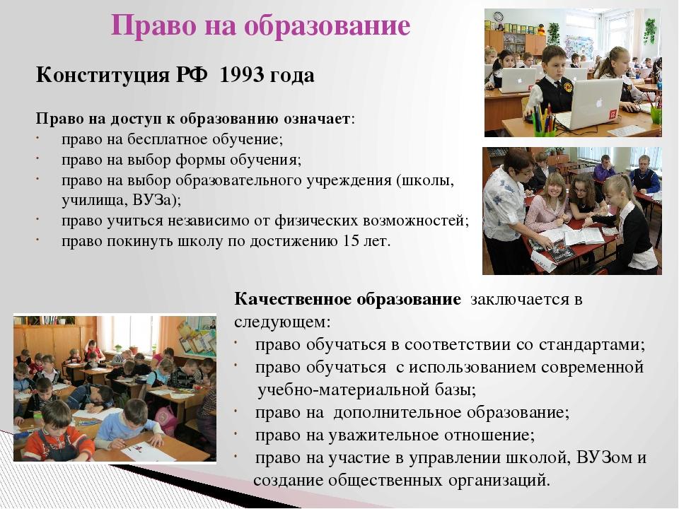 Качественное образование заключается в следующем: право обучаться в соответс...