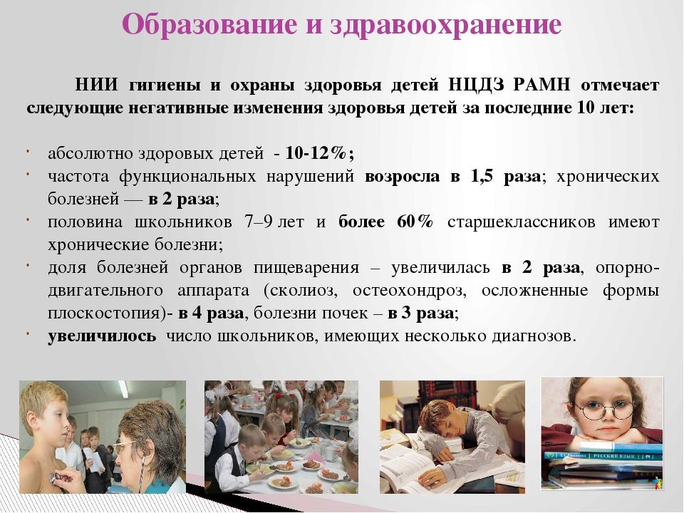 НИИ гигиены и охраны здоровья детей НЦДЗ РАМН отмечает следующие негативные...