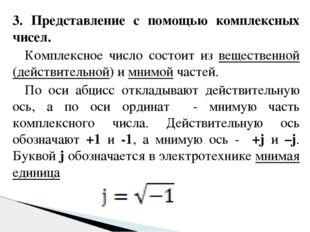 3. Представление с помощью комплексных чисел. Комплексное число состоит из ве