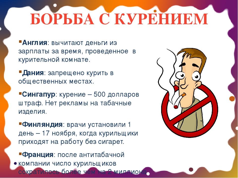 интересные картинки о вреде курения гардероб женщины