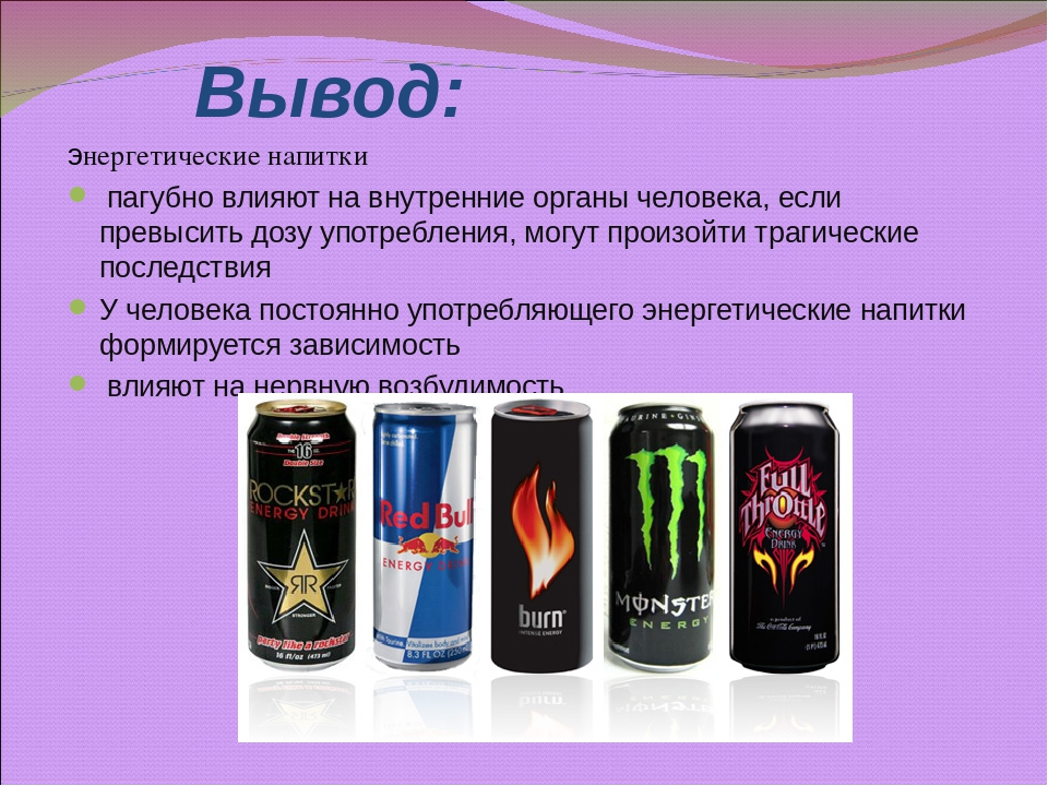 anti energy drink essay Energy drinks literature and language essay name course instructor date energy drinks aliah gitprosecutors take aim at monster energy drinks.
