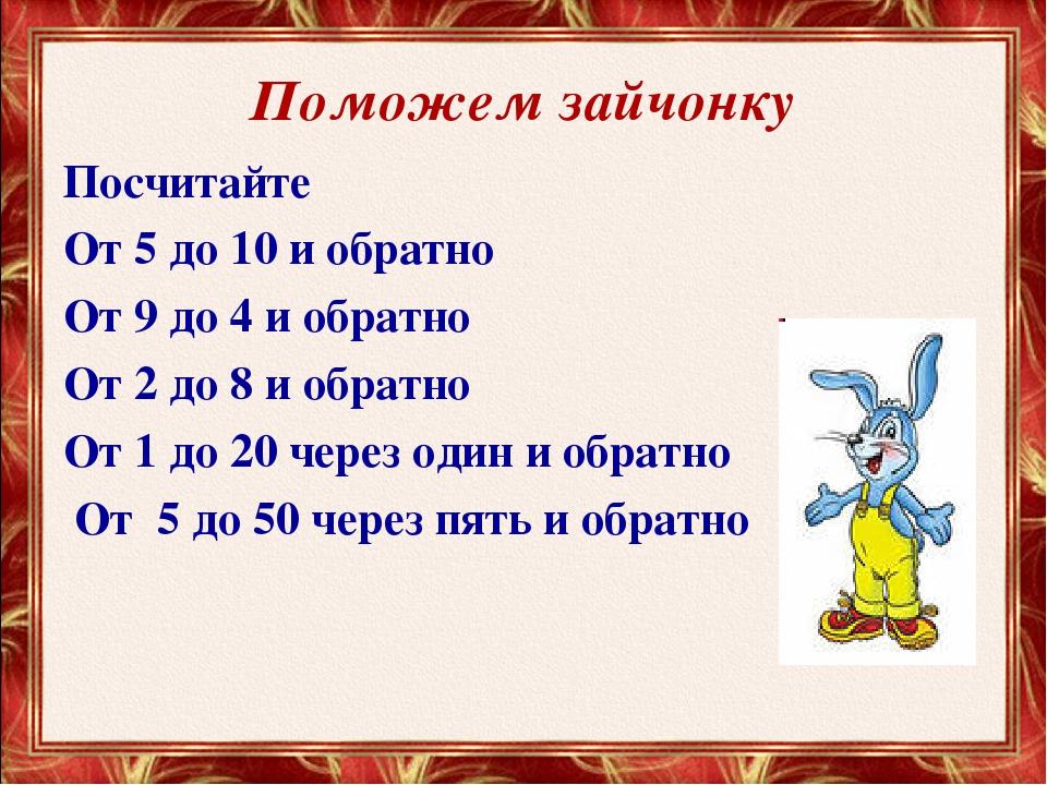 Поможем зайчонку Посчитайте От 5 до 10 и обратно От 9 до 4 и обратно От 2 до...