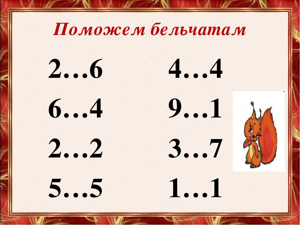 Поможем бельчатам 2…64…4 6…49…1 2…23…7 5…51…1