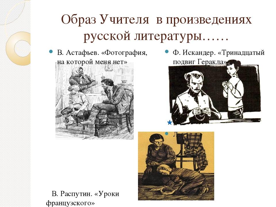Картинки образ учителя в литературе