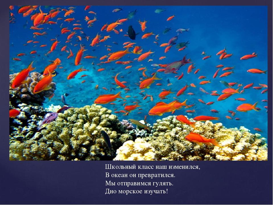 Конспект урока по изо 3 класс подводный мир