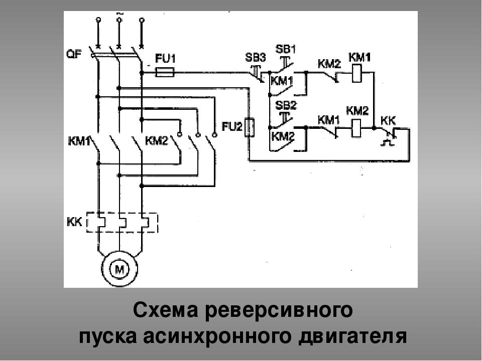 Схем реверсивного асинхронного двигателя