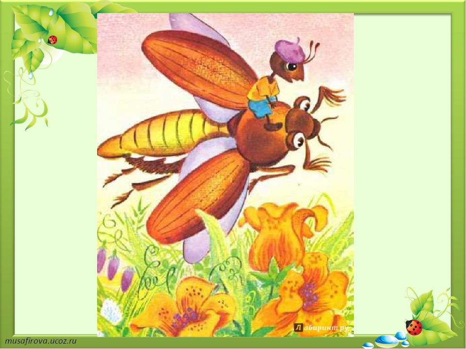 рисунок к рассказу приключения муравьишки станете