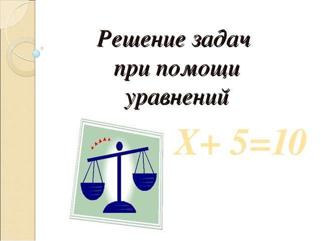 решение задач контрольных работ 4 класс