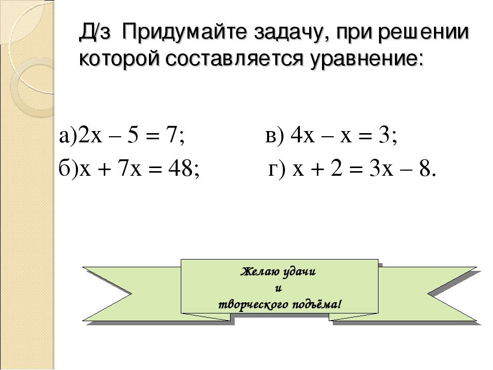 Придумай задачу при решении которой что значит этот знак в решении задач