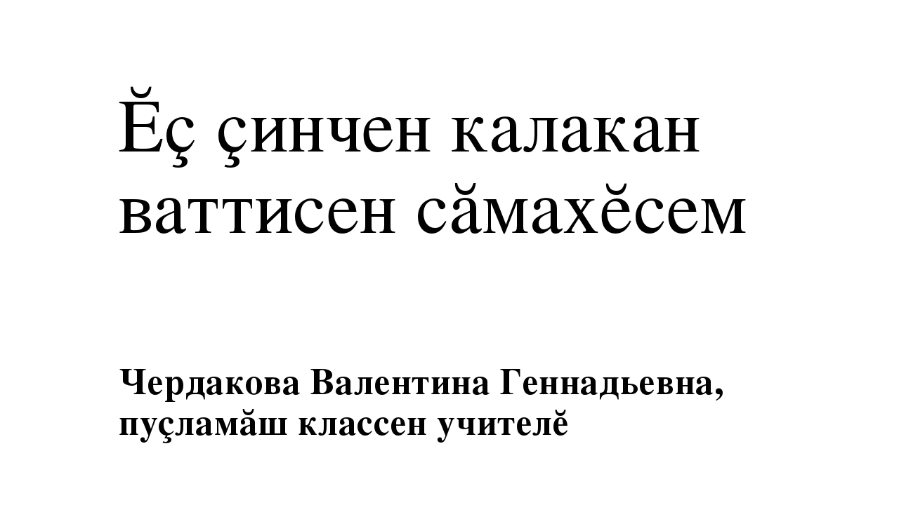 Ĕç çинчен калакан ваттисен сăмахĕсем Чердакова Валентина Геннадьевна, пуçламă...
