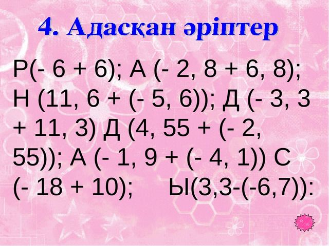 Р(- 6 + 6); А (- 2, 8 + 6, 8); Н (11, 6 + (- 5, 6)); Д (- 3, 3 + 11, 3) Д (4...