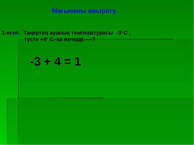 Мағынаны ажырату. 1-есеп. Таңертең ауаның температурасы -30 С , түсте +40 С–...