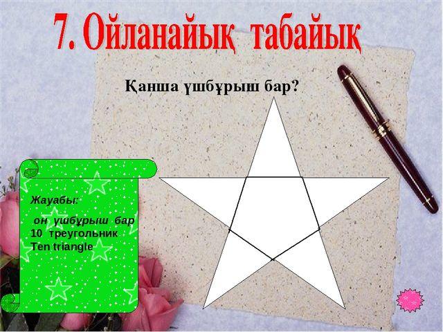 Жауабы: он үшбұрыш бар 10 треугольник Ten triangle Қанша үшбұрыш бар?