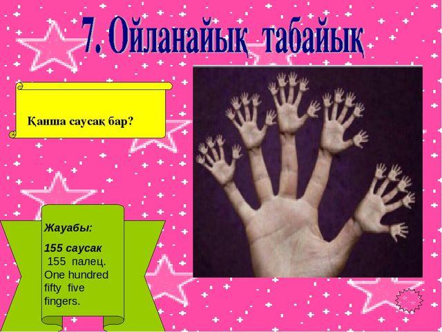 Қанша саусақ бар? Жауабы: 155 саусак 155 палец. One hundred fifty five finge...