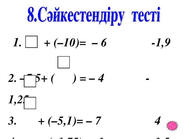 1. + (–10)= – 6 -1,9 2. –7,5+ ( ) = – 4 - 1,25 3. + (–5,1)= – 7 4 4. + (–1,7...