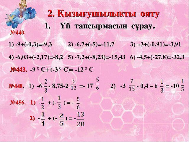 2. Қызығушылықты ояту Үй тапсырмасын сұрау. 1) -9+(-0,3)=-9,3 2) -6,7+(-5)=-1...