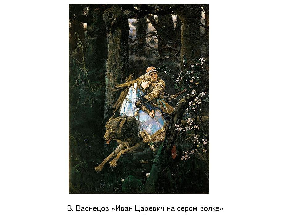 В. Васнецов «Иван Царевич на сером волке»