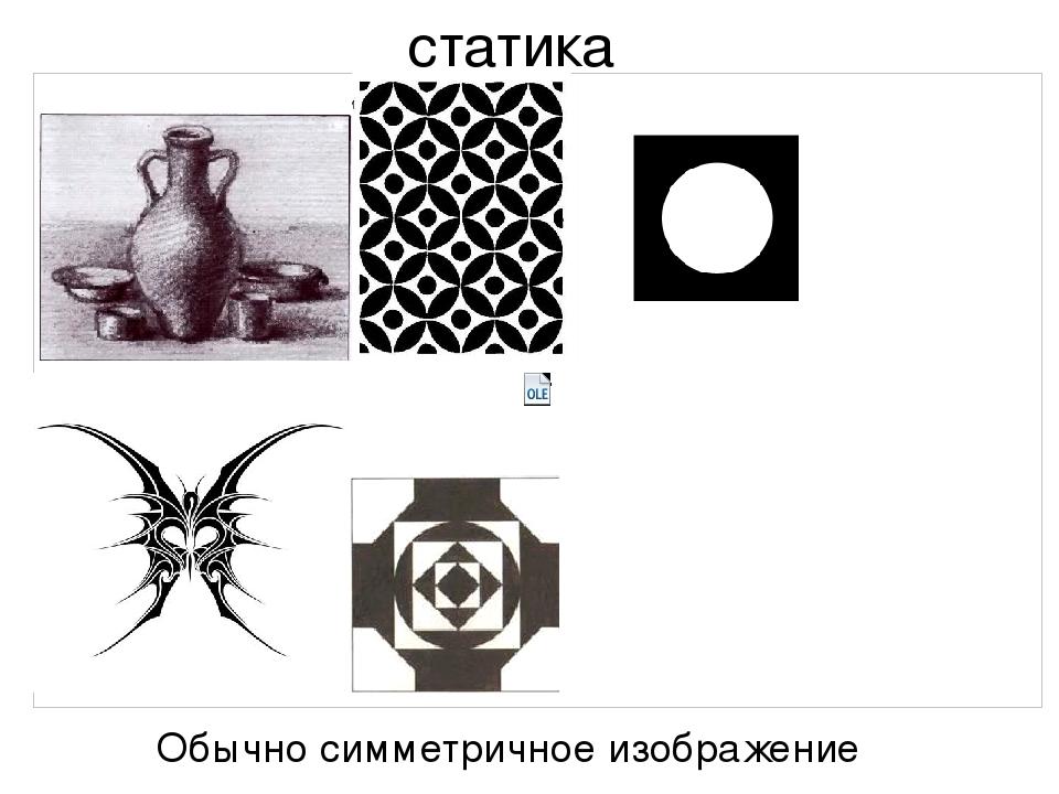 статика Обычно симметричное изображение