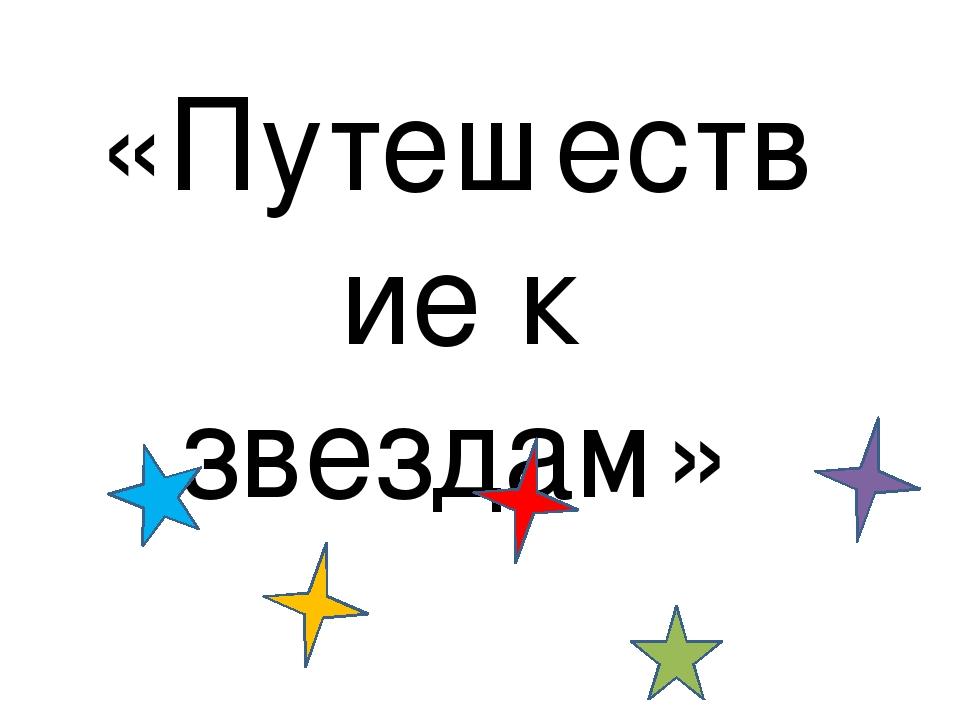 «Путешествие к звездам»
