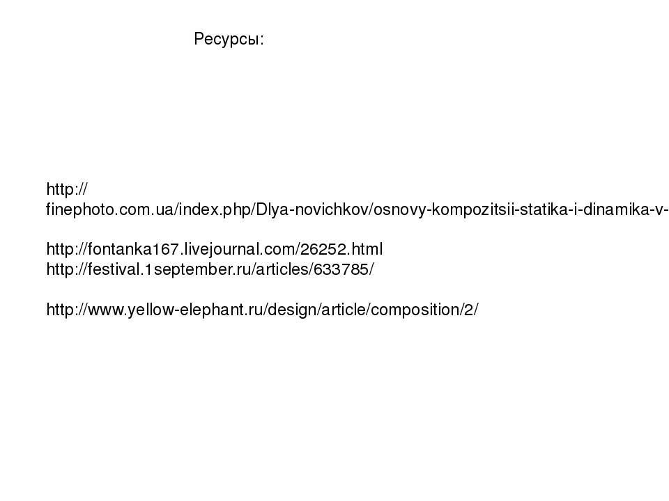 http://finephoto.com.ua/index.php/Dlya-novichkov/osnovy-kompozitsii-statika-...