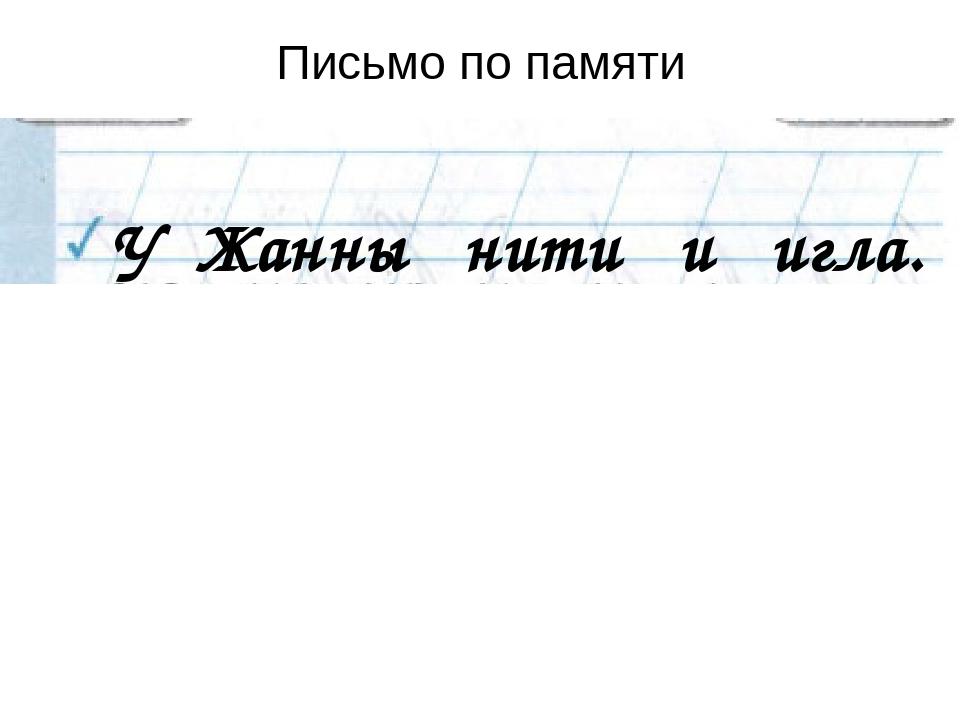 Письмо по памяти У Жанны нити и игла.