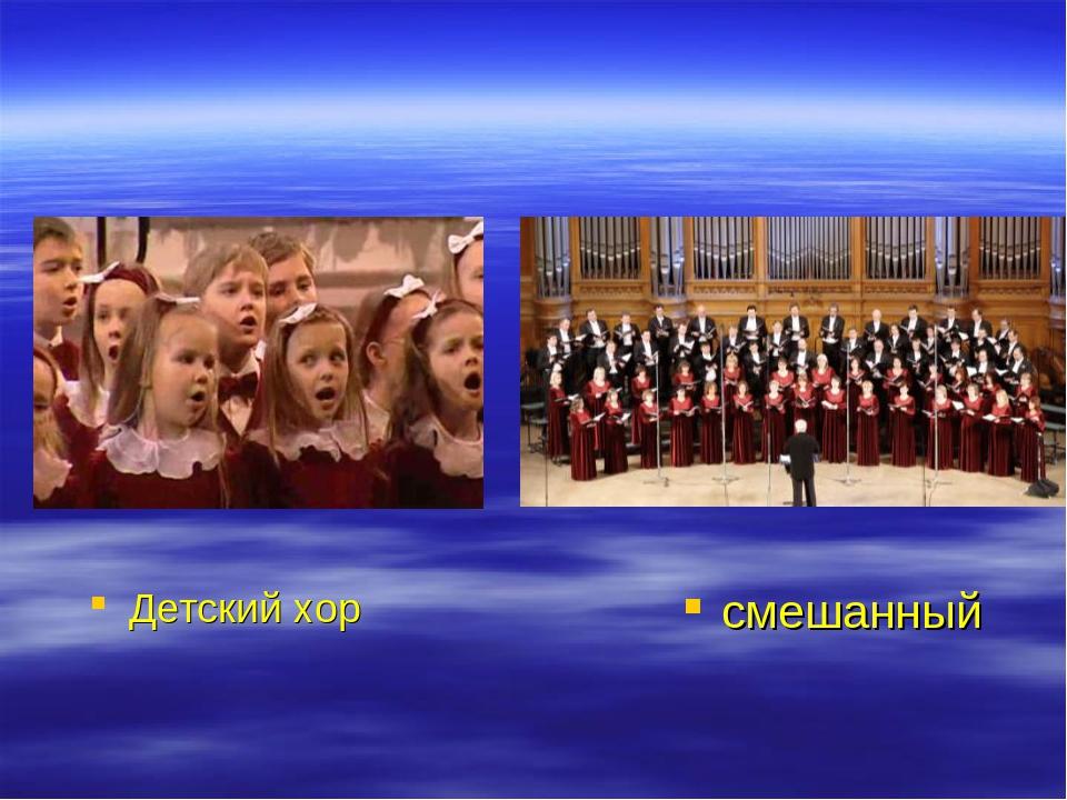 Детский хор смешанный